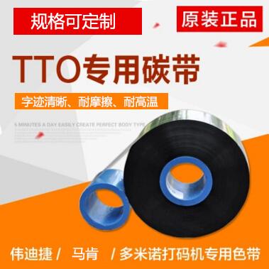 TTO专用碳带